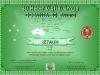 IZ7AUH-30MDG-OC-30-Certificate-page-001